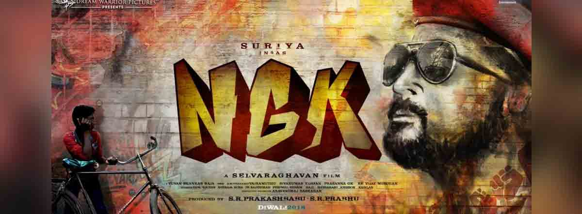NGK First Look Poster