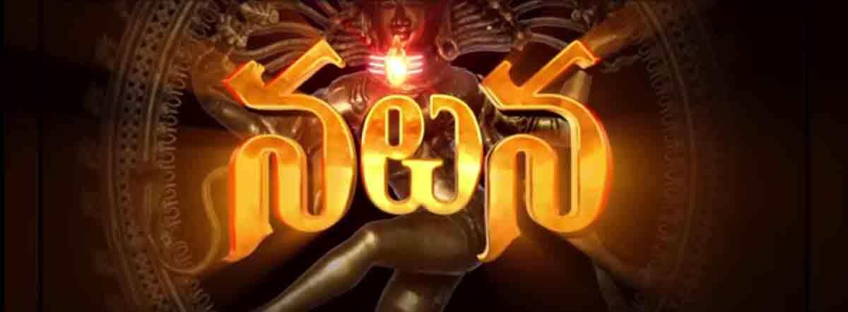 Image result for Natana movie trailer