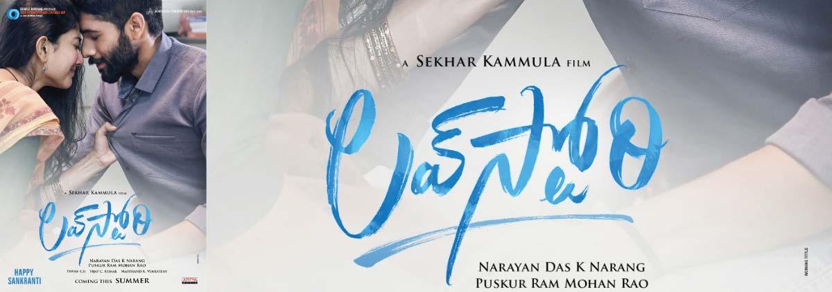 Love Story (Telugu) Movie   Cast, Release Date, Trailer, Posters, Reviews,  News, Photos &Amp;Amp; Videos   Moviekoop