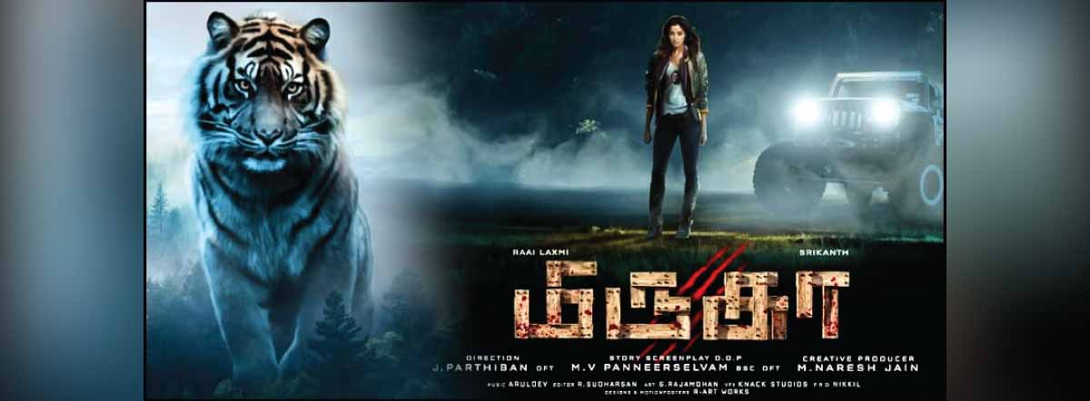 Miruga Movie | Cast, Release Date, Trailer, Posters, Reviews, News ...