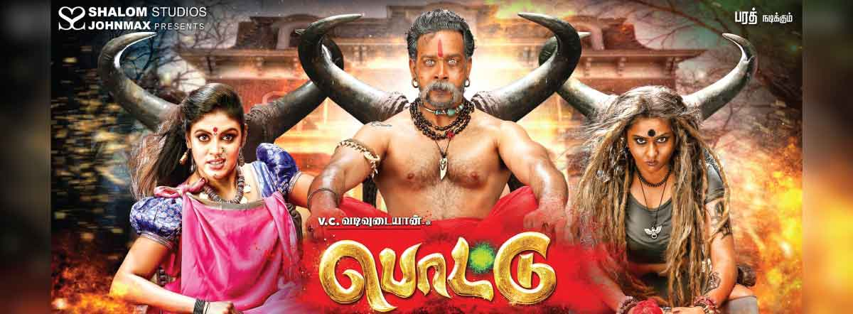 Tamil new movies watch online