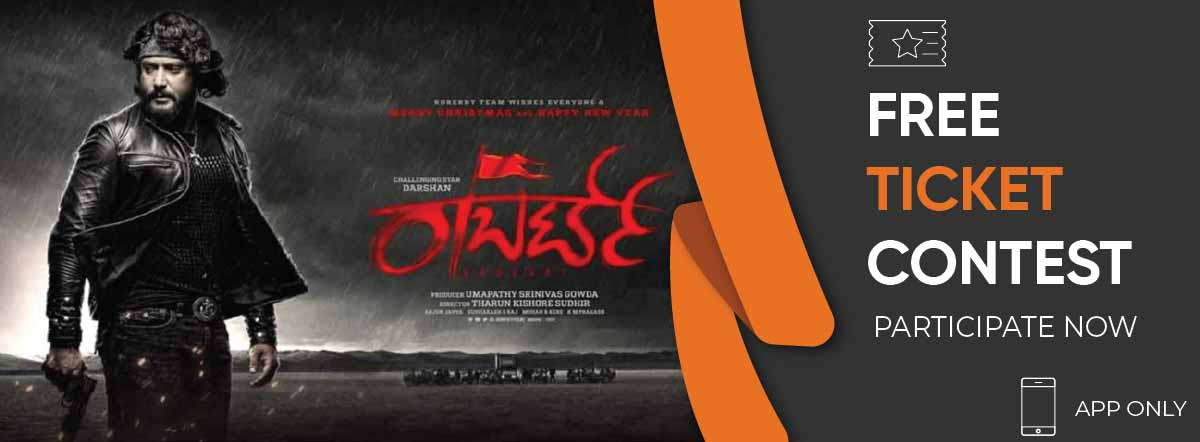 Roberrt First Look Poster