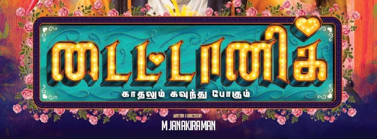 titanic tamil 2018 movie cast release date trailer