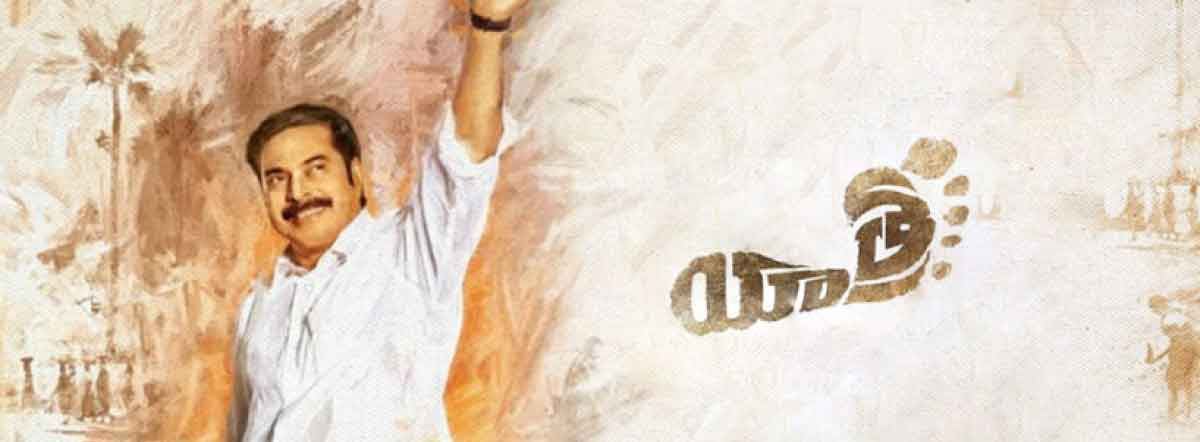 Yatra First Look Poster