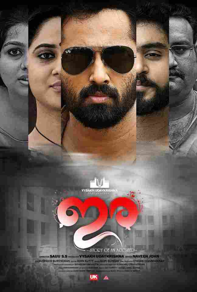 Ira (Malayalam 2018 Film) Movie | Cast, Release Date, Trailer
