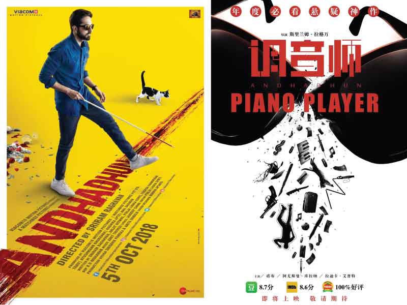 'Andhadhun' releasing in China as 'The Piano Player'