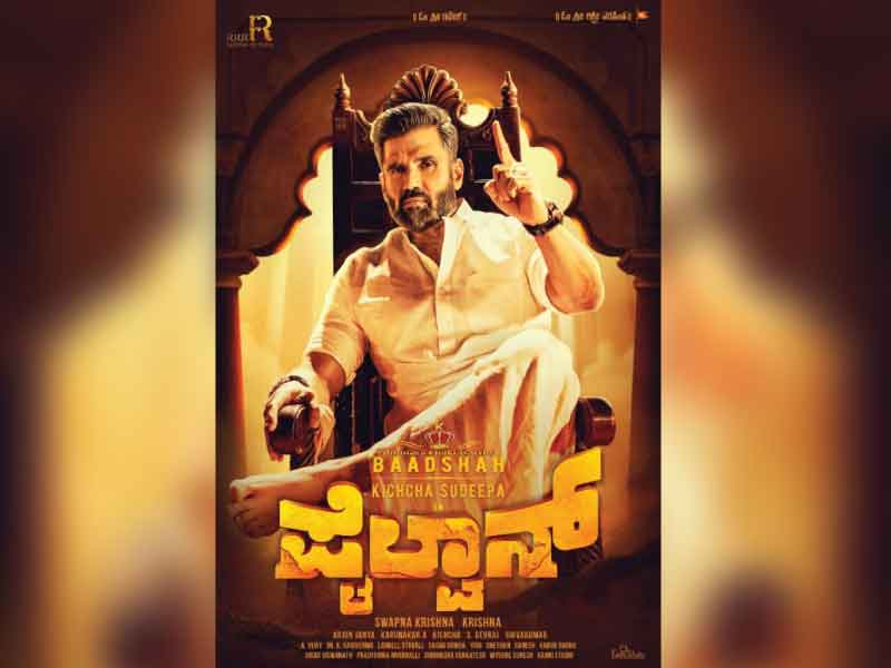 Suniel Shetty debuting in Kannada Cinema through Kiccha Sudeep's 'Pailwaan'.