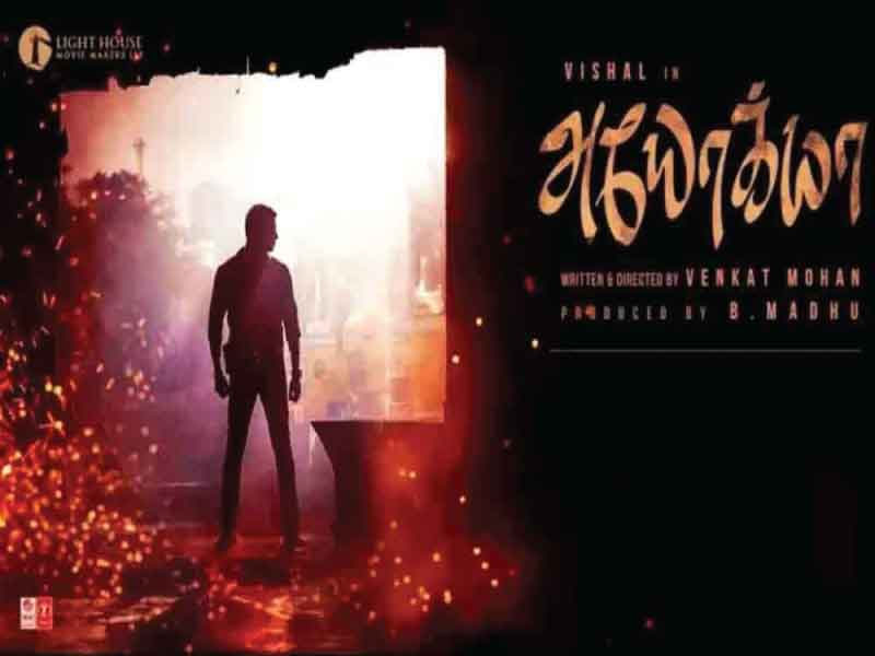 Vishal's 'Ayogya' is set to release on April 19th