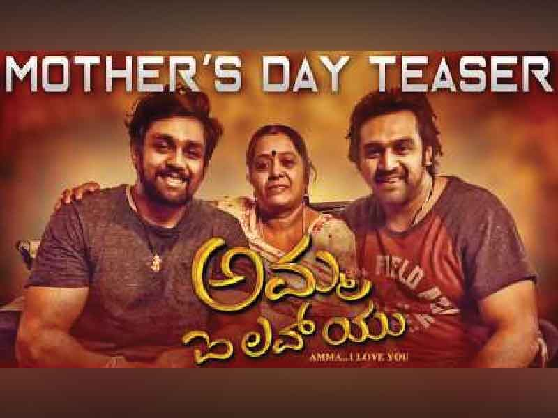 Team Amma I Love You Pays Tribute To All Mothers On Mothers Day