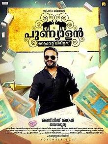 Punyalan-Private-Limited-Malayalam-Jaysurya